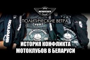 История конфликта мотоклубов в Беларуси