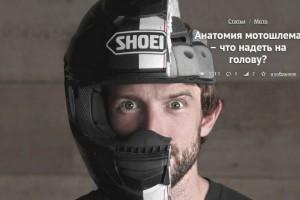 Анатомия мотошлема – что надеть на голову?