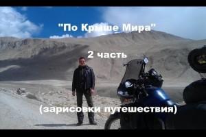 Мотопутешествие «По Крыше Мира» (2 часть) Долгий путь через Казахстан
