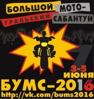 Большой Уральский Мото Сабантуй (БУМС) 2016
