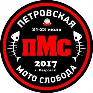 ПМС 2017