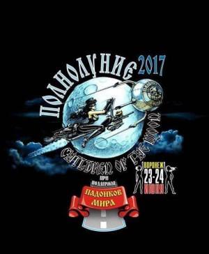 MOTOFEST Полнолуние 2017