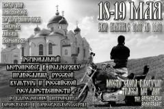Мотопробег в поддержку Православия Русской культуры и Российской государственности.