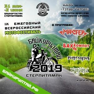 Всероссийский Мотофестиваль Байкурултай-2019