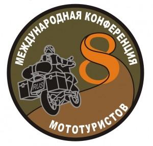 Международня конференция мототуристов