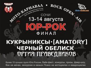 ЮР-РОК 2011