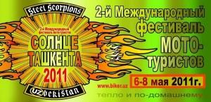 2-ой фест мото-туристов в Ташкенте