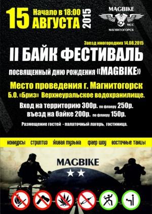 II байк фестиваль посвященный дню рождения «Magbike»