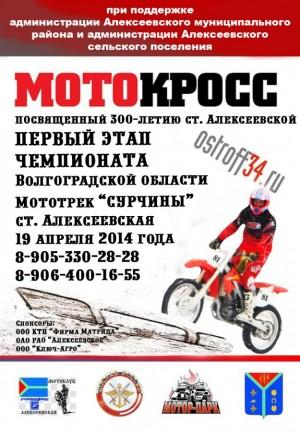 Первый этап чемпионата Волгоградской области по МотоКроссу