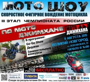 Третий этап Чемпионата России по Мото Джимхане в Великом Новгорде