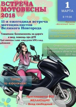 11-я Встреча Мотовесны!!!