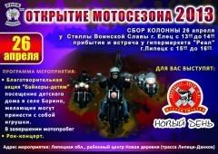 Открытие сезона 2013 в Ельце