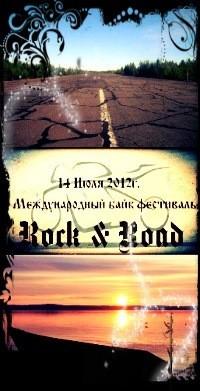 Rock & Road 2012