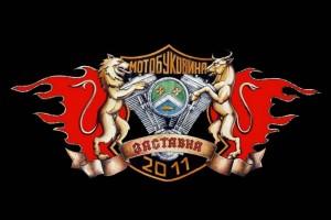 МОТОБУКОВИНА 2011