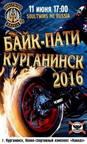 Байк-Пати Курганинск 2016
