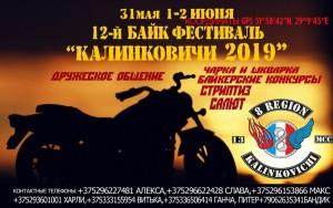 Мото фестиваль