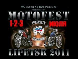 12-Й Motofest Lipetsk 2011