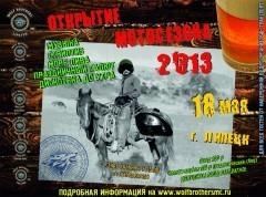 Открытие сезона 2013 Wolf Brothers MC Lipetsk