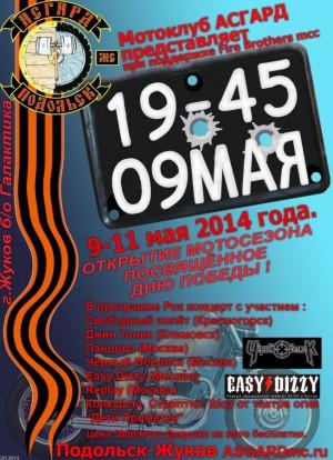 Открытие Мотосезона 2014 с АСГАРД МС г. Подольск посвященное Дню Победы 9 мая!