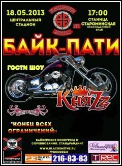 Южно-Российская байк-пати