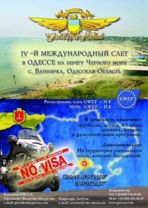 4-ый международный слёт Голд Винг Украина в Одессе