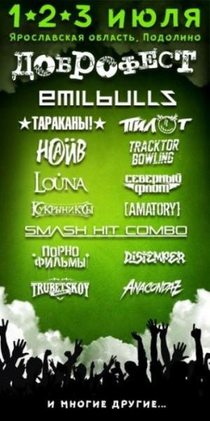 Рок-фестиваль Доброфест 2016