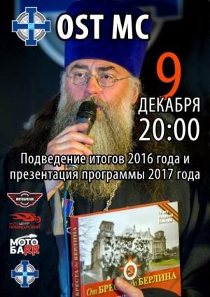 OST MC итоги 2016 и программа 2017