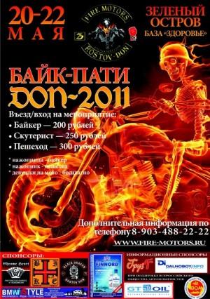 Байк-пати «Дон-2011» весна