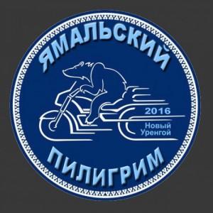 Ямальский пилигрим 2016