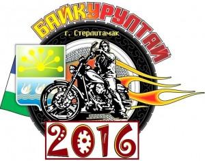 БАЙКурултай 2016