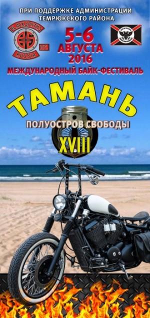 Тамань 2016