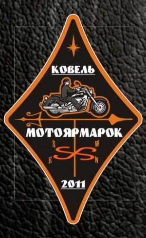 МОТОЯРМАРКА 2011