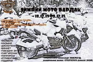 Зимний Мото Бардак 2016