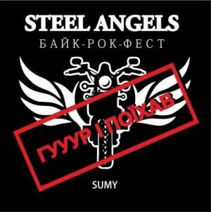 Байк-Рок-Фест «Steel Angels» II