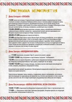 Бессарабия - 2013