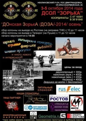 ДОнская ЗорькА 2014 - Закрытие сезона