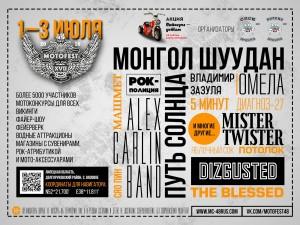 XVll  MOTOFEST 2016