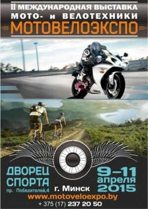 МотоВелоЭкспо 2015