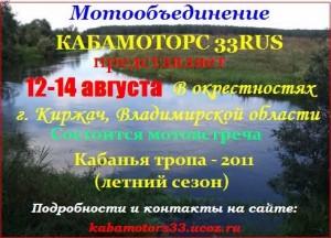 Летняя Кабанья Тропа 2011