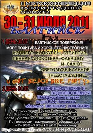II-Мотоконференция Калининградской области