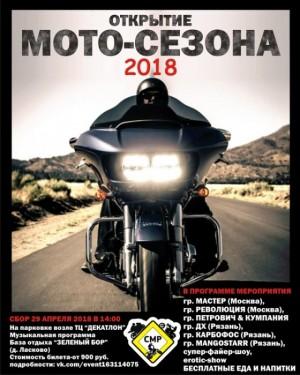Открытие мотосезона 2018 в Рязанской области