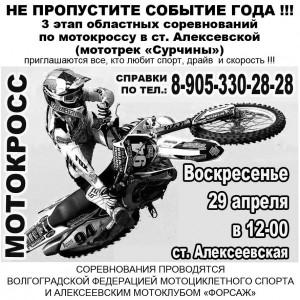 3 'этап чемпионата Волгоградской области по мотокроссу переносится на 29.04.2012 г. в связи с трагической гибелью гонщика.
