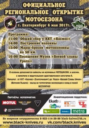 Открытие мотосезона 2017 в Екатеринбурге