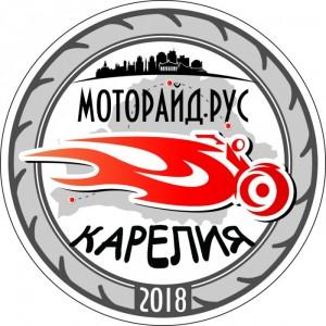 Моторайд в Карелию, Петрозаводск_закрытие сезона