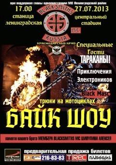 Южно-российское байк-шоу