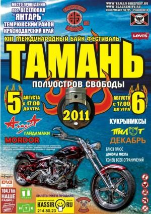 Тамань - полуостров свободы 2011