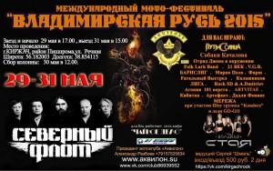 Владимирская Русь 2015