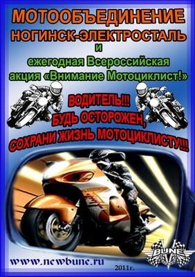 Акция Внимание Мотоциклист