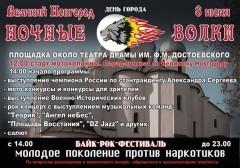 День города в Великом Новгороде