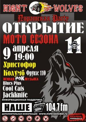 Открытие мотосезона 2011 в Краснодаре от Ночных Волков